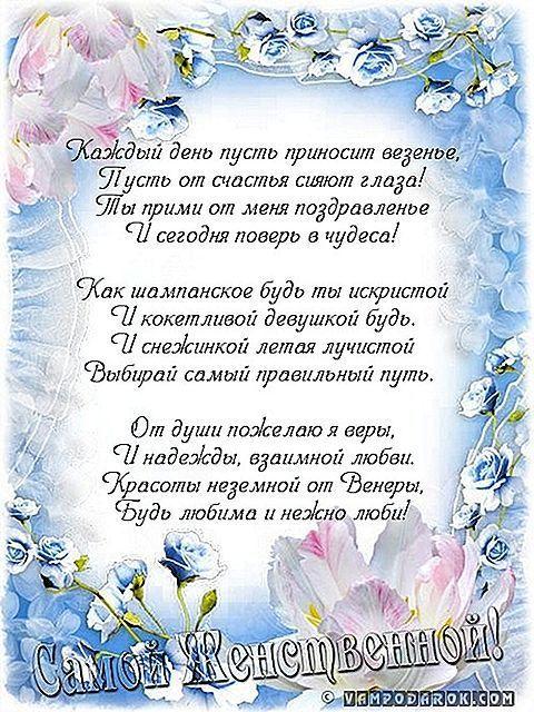День матери — стихи, проза, смс