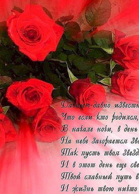 Послания любимой
