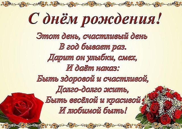 Поздравления Ксюше с днем рождения