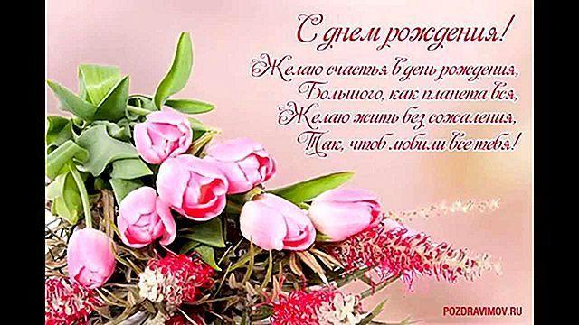 Новые поздравления по цветочному гороскопу - фрезия