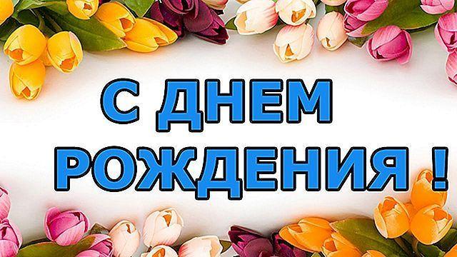 Лучшие поздравления по цветочному гороскопу - фрезия