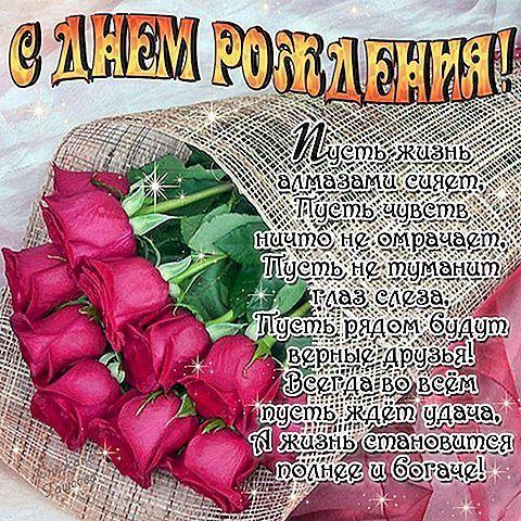 Поздравления с днем рождения крестной