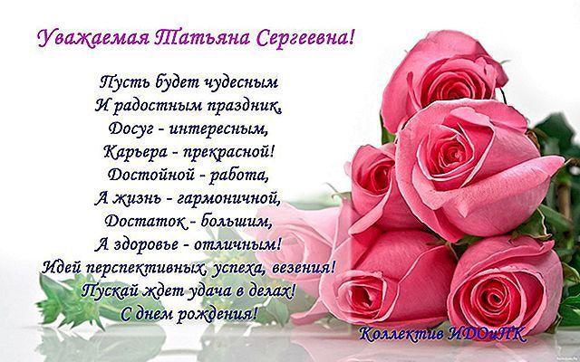 Новые романтические поздравления с днем святого валентина